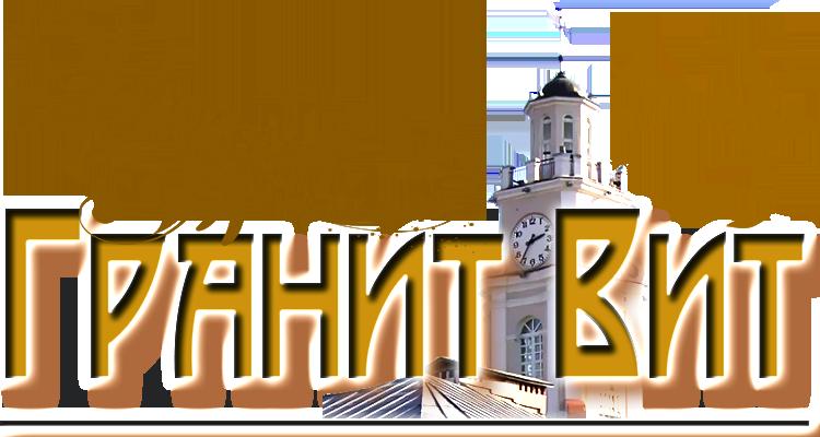 ГранитВит